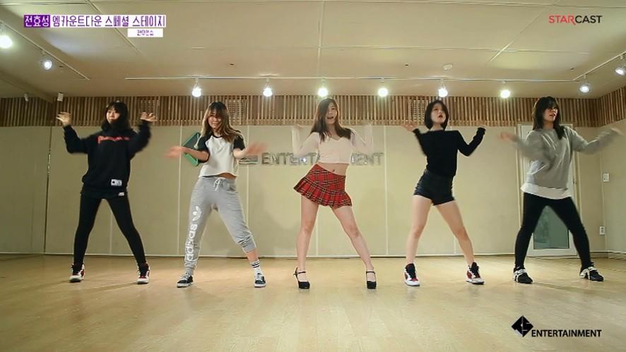 HyoSeong 'Hyori cover stage practice'