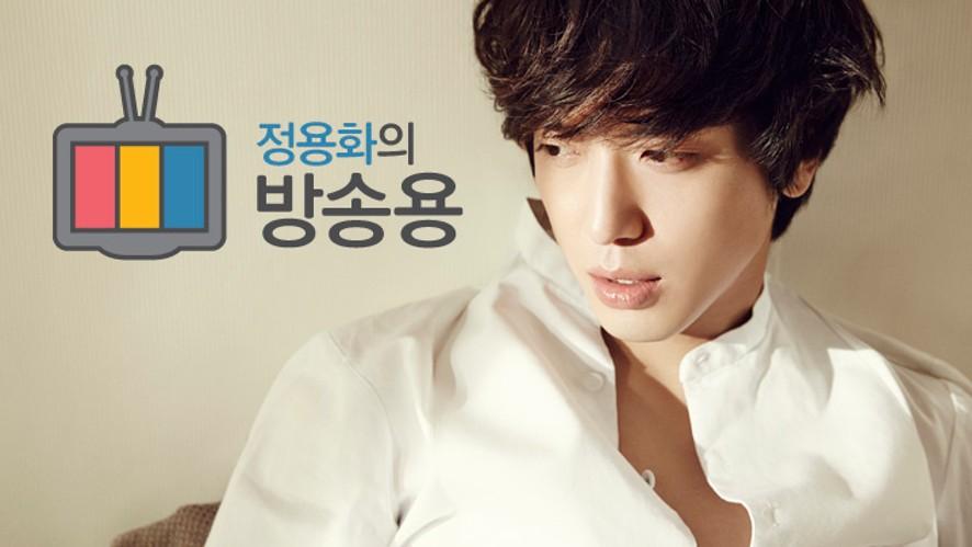 """JUNG YONG HWA """"BangSongYong"""""""