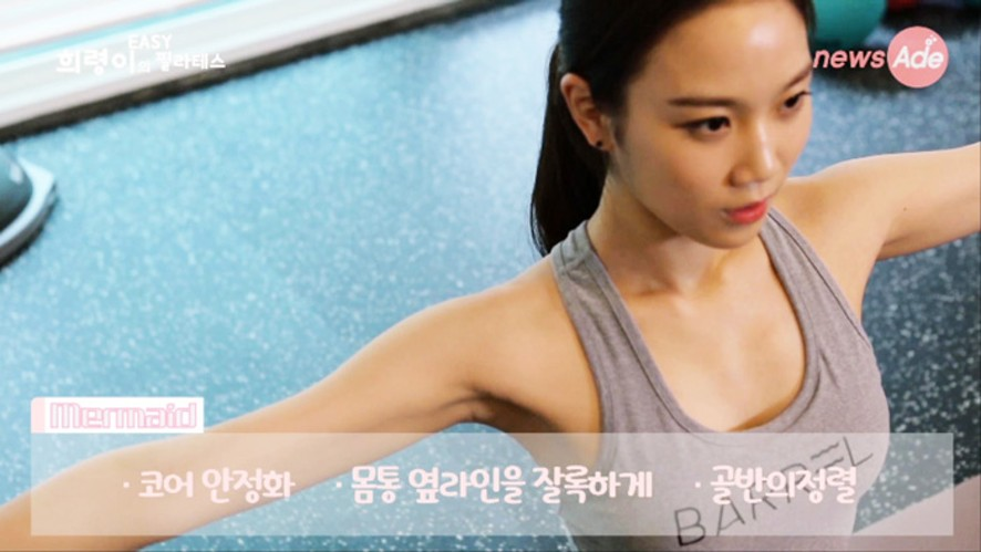장희령's EASY Pilates episode 1