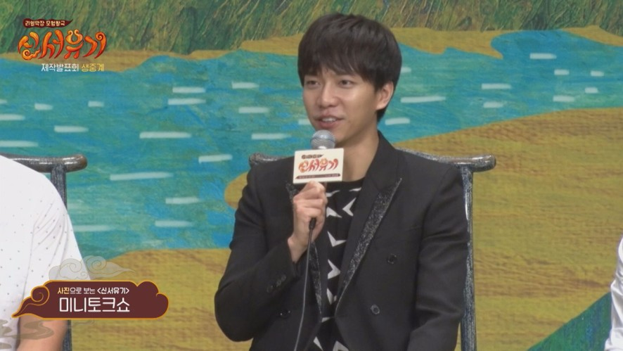 New Journey To The West - Lee Seunggi