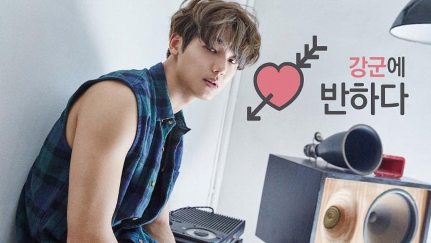 MIN HYUK_Fall in Mr.Kang #3