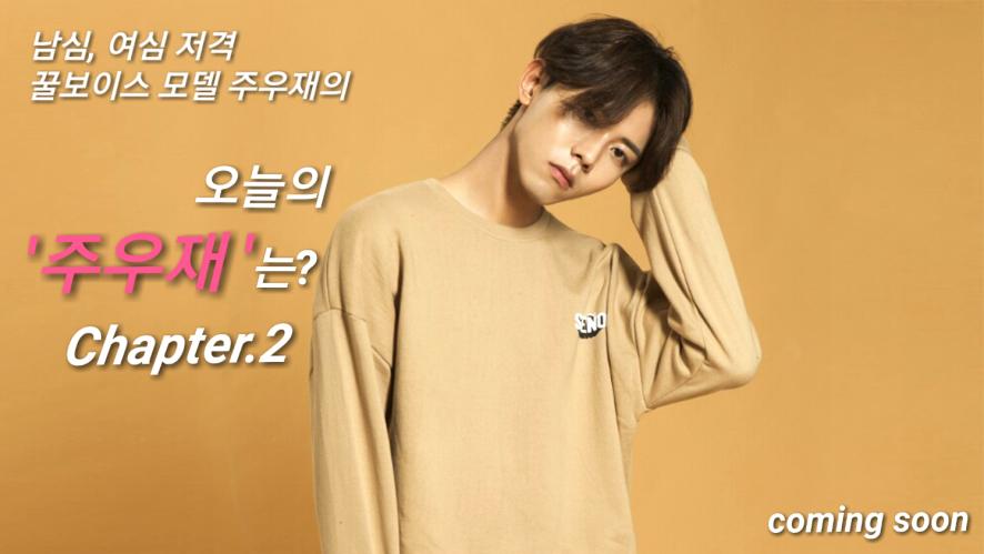 '오늘의 주우재'는? Chapter.2 / Model Joo Woo Jae