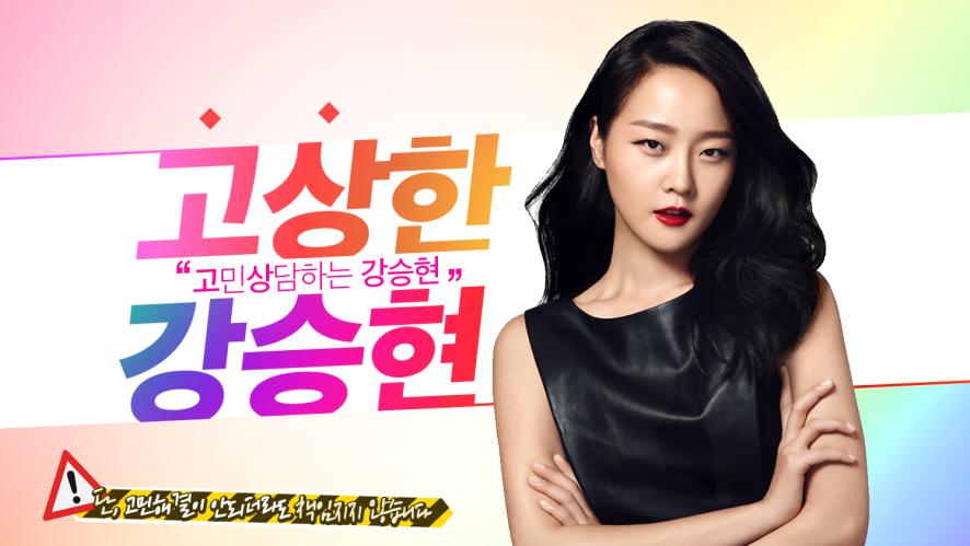 '고상한 강승현' Model Kang SeungHyun