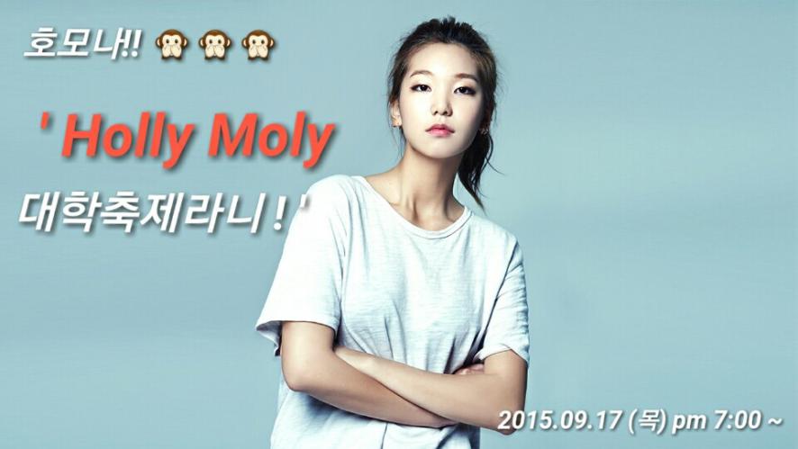 'Holly Moly 대학축제라니' 모델 이호정