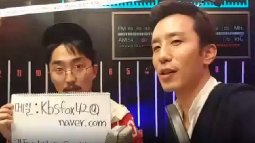 KBS '여우사이' 라디오 생방전 LIVE