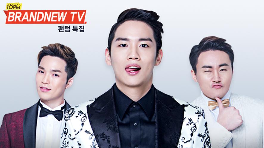 """브랜뉴TV -  """"팬텀특집"""" 산체스,키겐, 그리고 한해"""