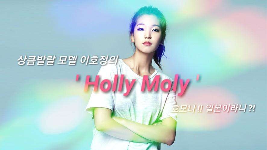 'Holly Moly 일본이라니' 모델 이호정