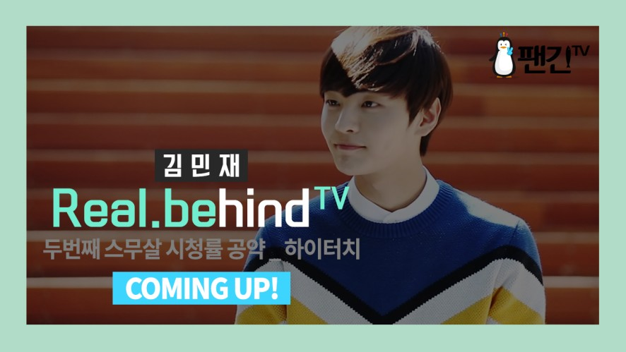 [Kim Min Jae] Real.behind TV #2