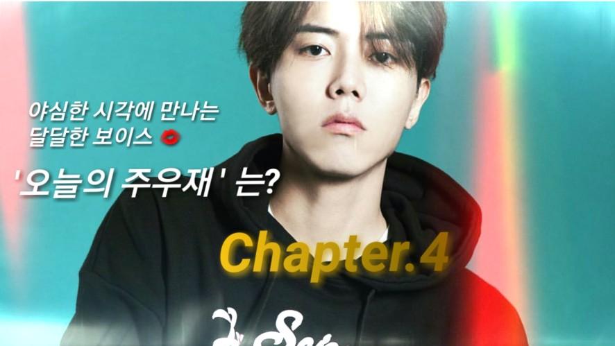 '오늘의 주우재' 는? Chapter.4 Model Joo Woo Jae