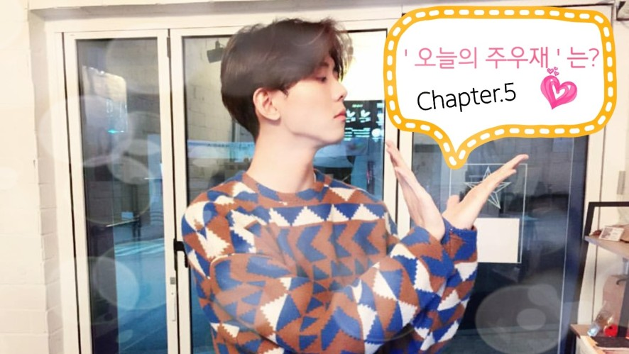 '오늘의 주우재'는? Chapter.5  Model Joo Woo Jae