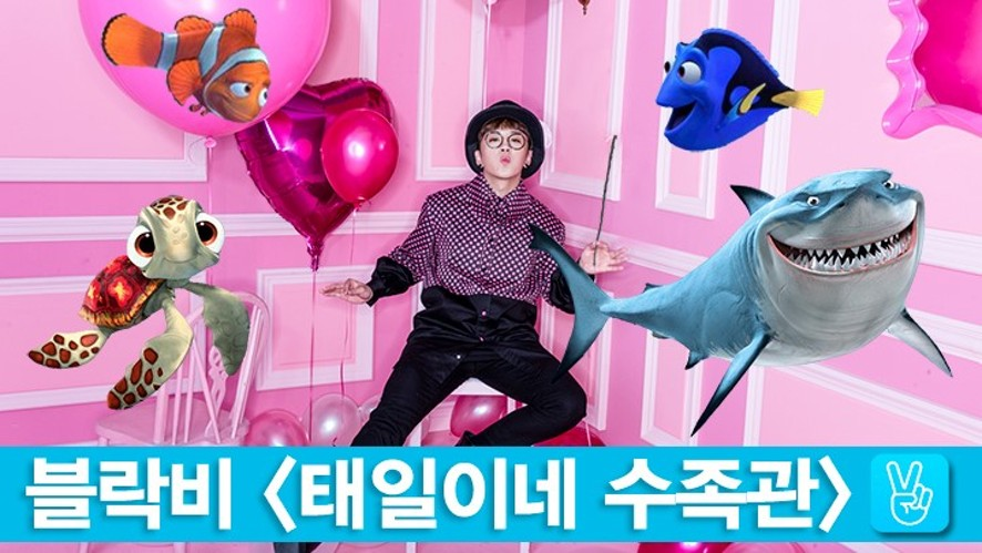 블락비 <태일이네 수족관>