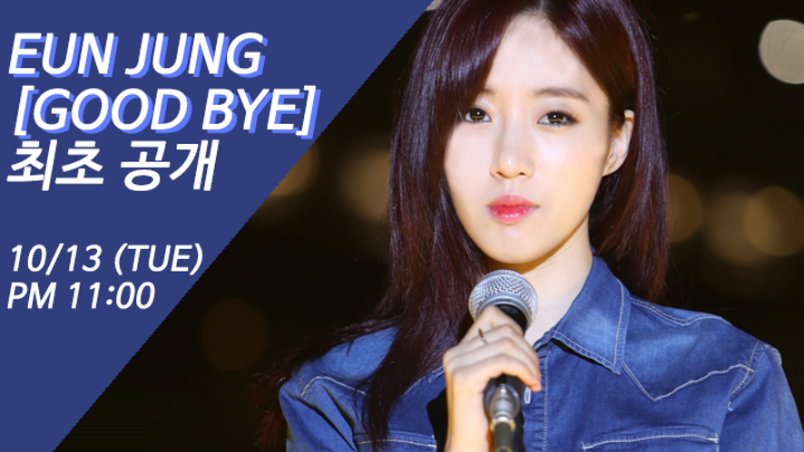 은정 [GOOD BYE] 최초 공개