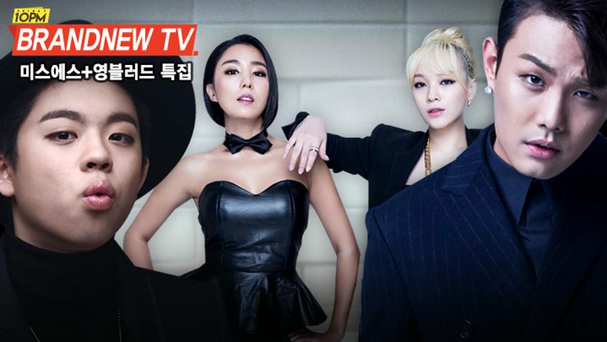 브랜뉴TV - <미스에스&영블러드> 특집 Miss S & Young Blood Special
