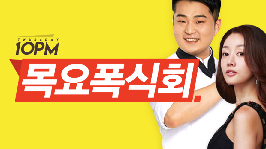 이원일의 목요폭식회  Eating Shows on Thursday with 211