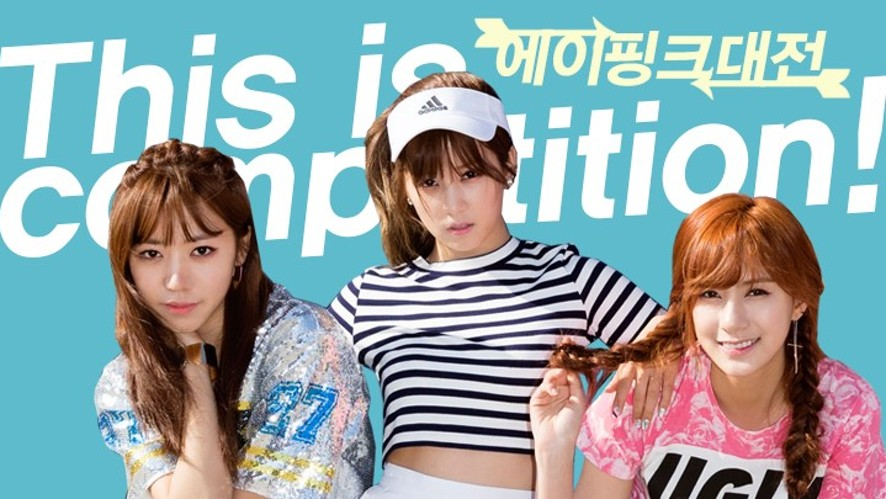 Apink 대전! (Apink competition!)