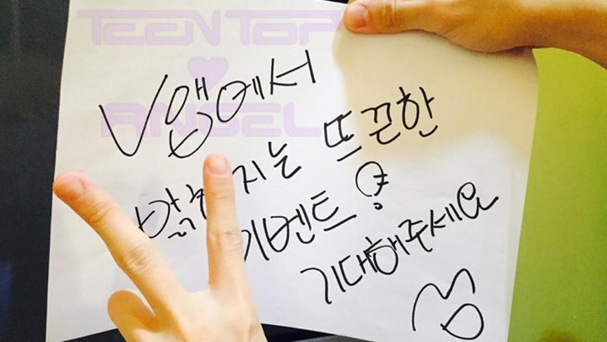 """틴탑 ♥ 엔젤 """"따뜻 이벤트"""""""