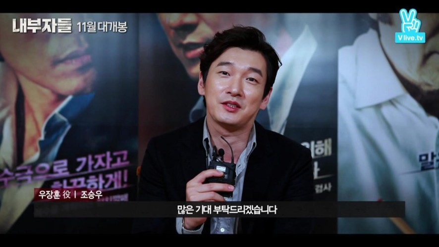 INSIDE MEN(내부자들) Movie talk live