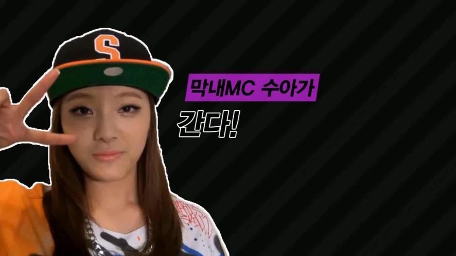 Unpretty Rapstar2 수아tv <막내MC 수아가 간다!간다!간다!>