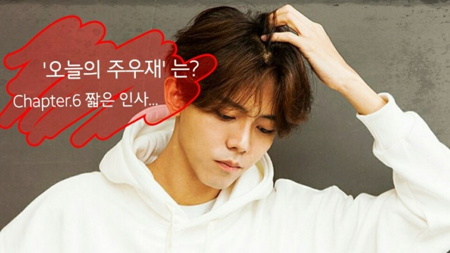 '오늘의 주우재'는? Chapter.6 짧은 인사 Model Joo Woo Jae