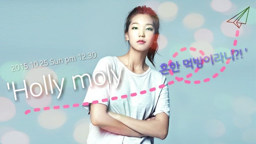 'Holly Moly 흔한 먹방이라니' 모델 이호정