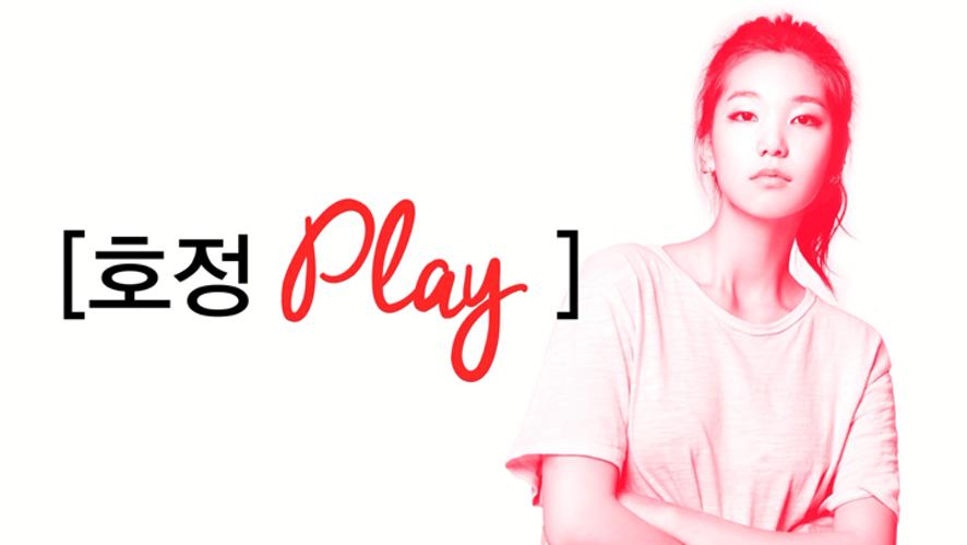 [ 호정 Play ] 모델 이호정