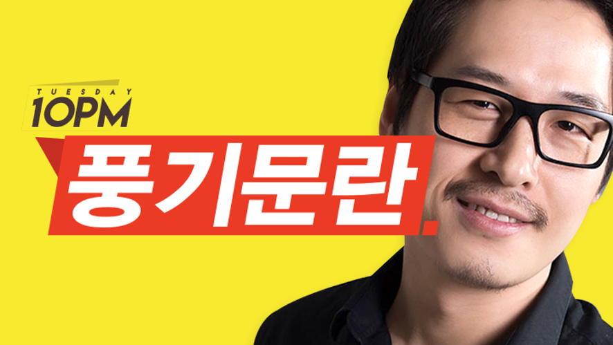 김풍의 풍기문란 Unexpected Sub Culture Talks-how with Webtoonist, Kim Poong