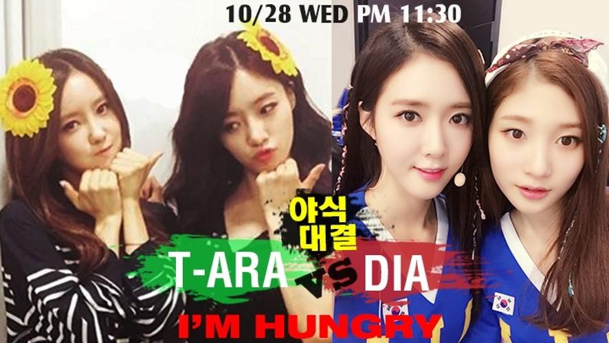 [T-ARA] T-ARA VS DIA 야식대결