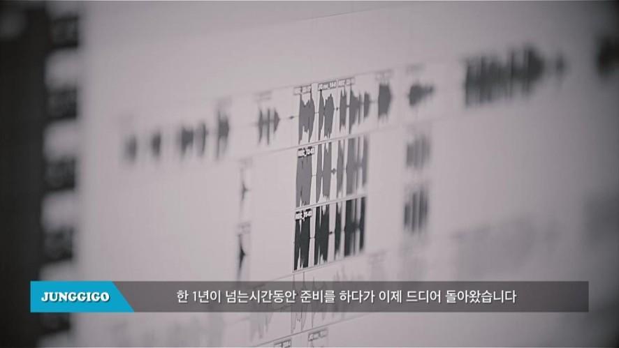 정기고(JUNGGIGO) '일주일(247)' MUSIC DOCUMENTARY