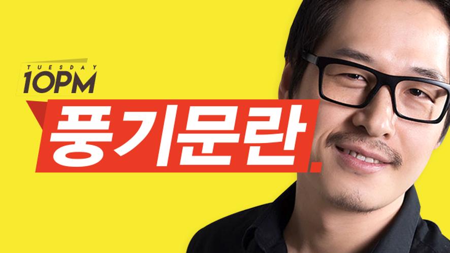 김풍의 풍기문란 Unexpected Sub Culture Talks-how with Webtoonist, Kim Poong