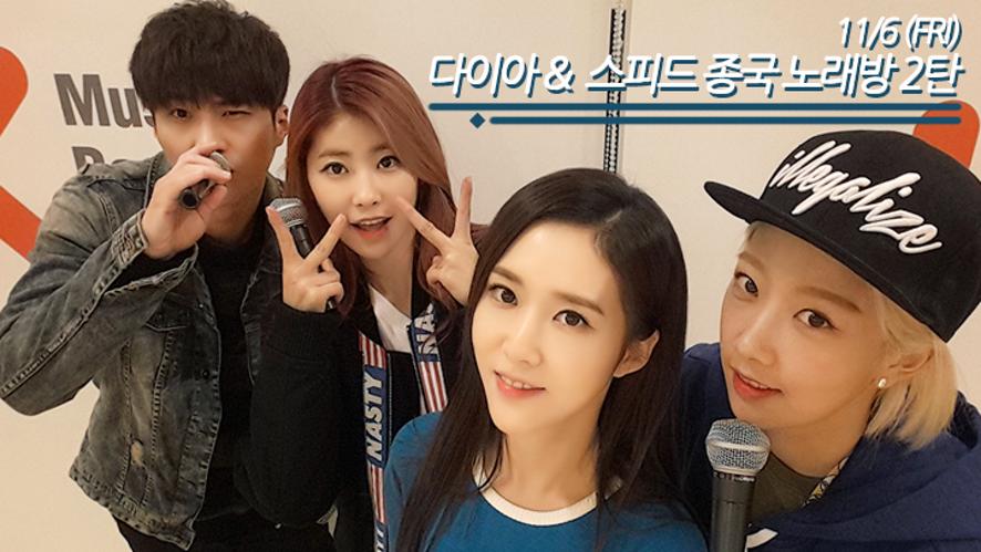 [DIA] 다이아 & 스피드 종국 노래방 2탄