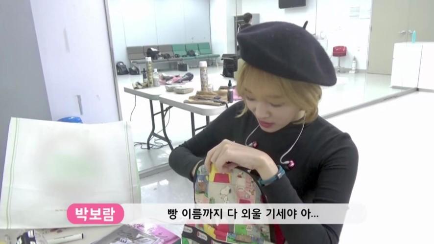 [Park Boram] 보람TV '팬을 위한 깜짝선물'