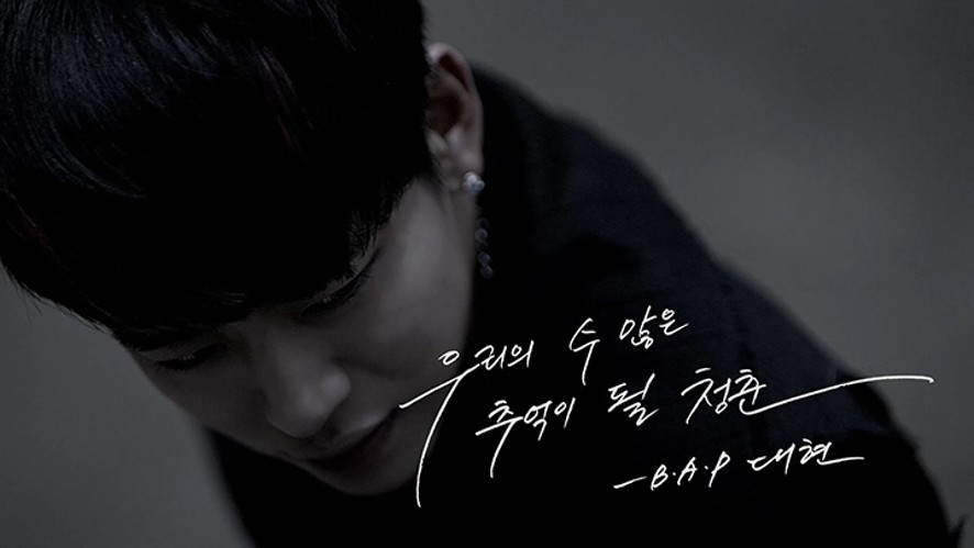 B.A.P <MATRIX> Teaser - Dae Hyun