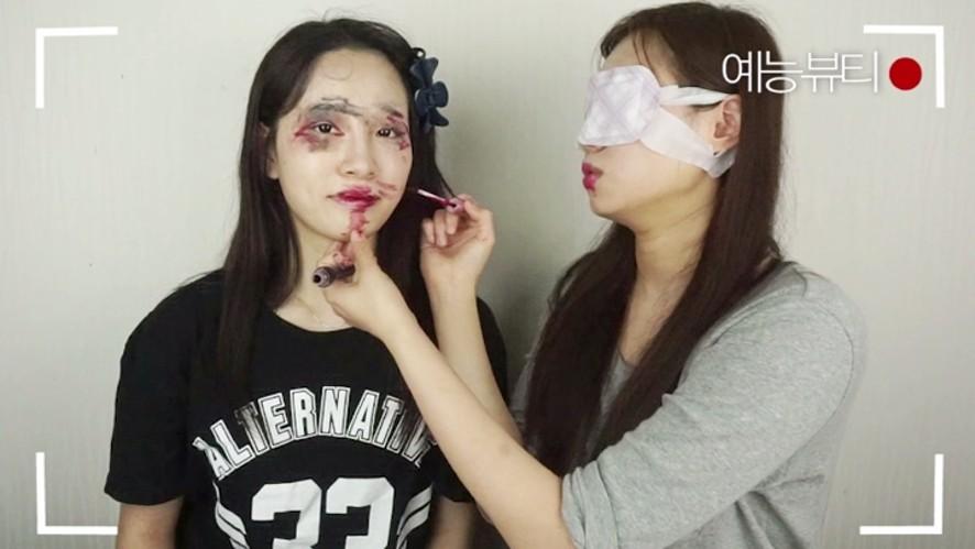 [뷰티다다] OMG! makeup에 한계는 없다