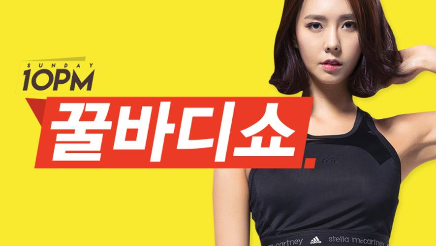 이연의 꿀바디쇼 <Making Diesel Show> by Muscle Mania Winner, Lee Yeon