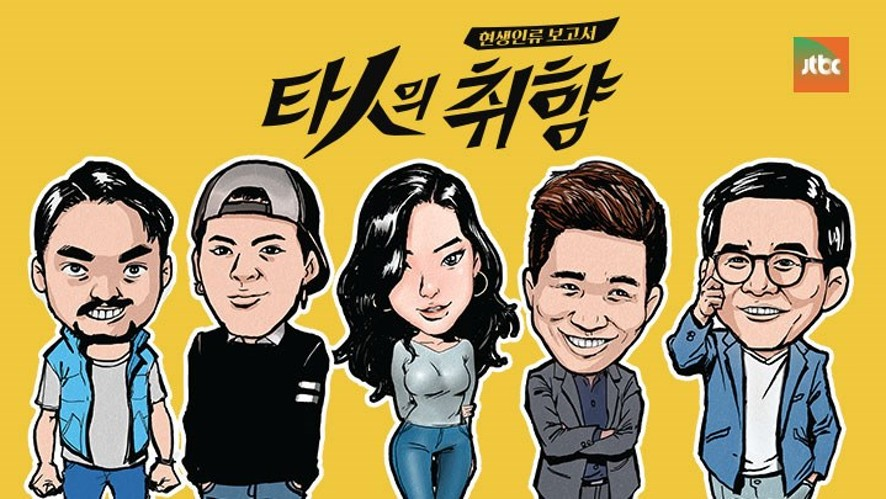 JTBC 'Taste of Others' EP.01 - 타인의 취향 1회