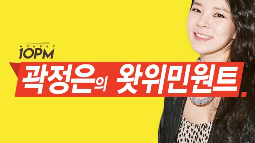 곽정은의 왓위민원트<What Women Want> Romance Counseling Show by Madam K