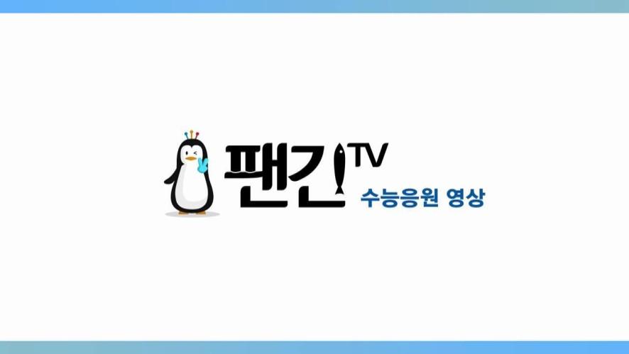 [FanguinTV] 수능 응원 영상