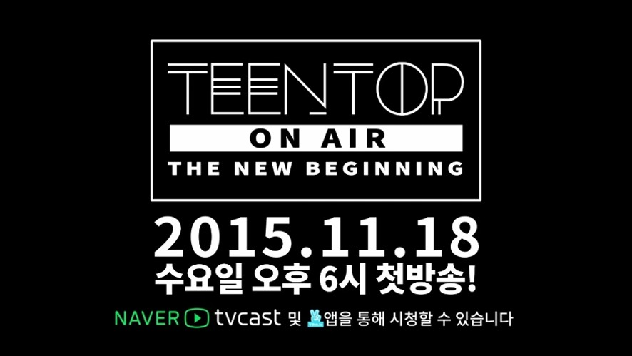 티저 공개! <TEENTOP ON AIR> THE NEW BEGINNING