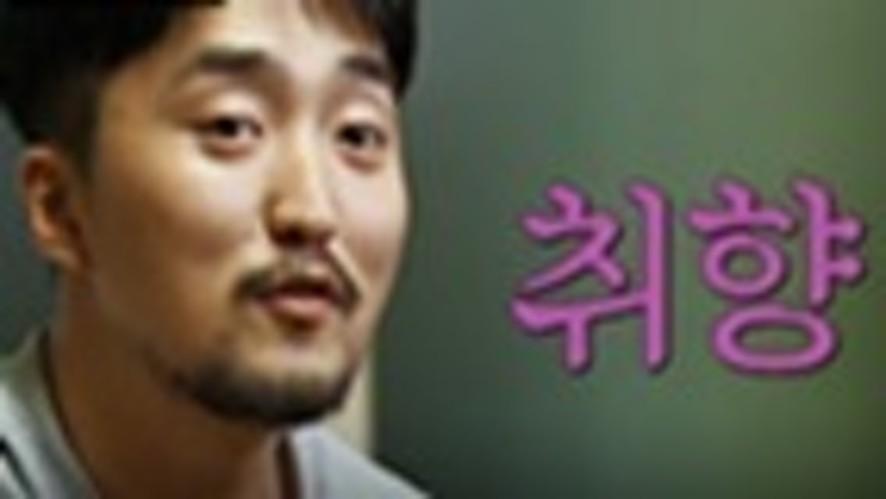 JTBC 'Taste of Others' - 유병재의 취향 상담소