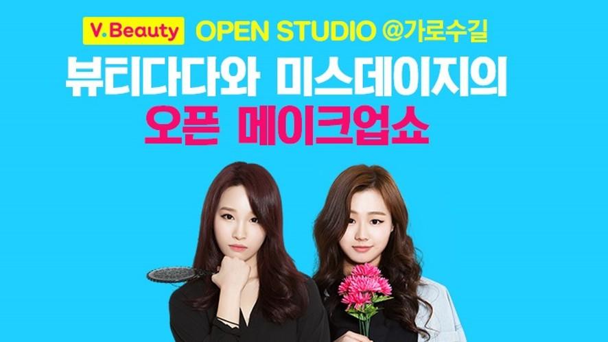 뷰티다다 random makeup challenge 가로수길 LIVE! @OPEN STUDIO