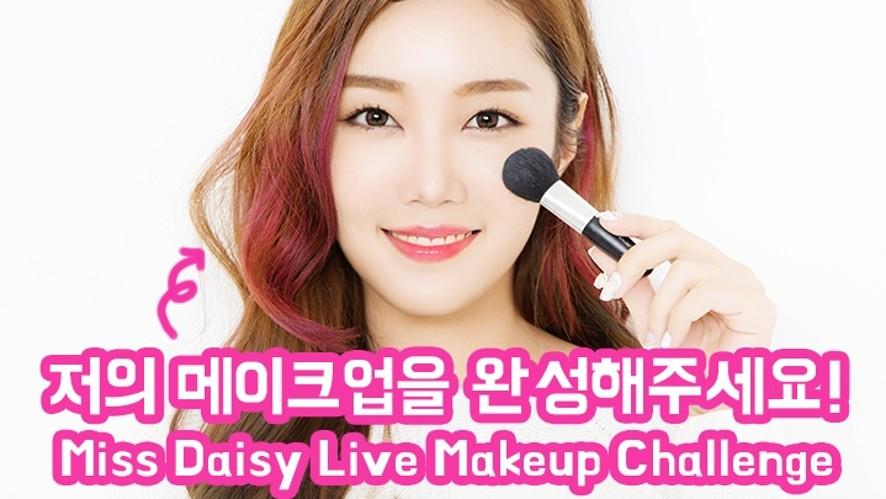 데이지의 가로수길 라이브 메이크업 챌린지! Daisy's Live Makeup Challenge