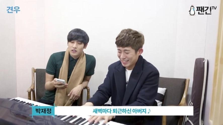 [Kyun Woo] 견우 X 박재정 '보컬 트레이닝'