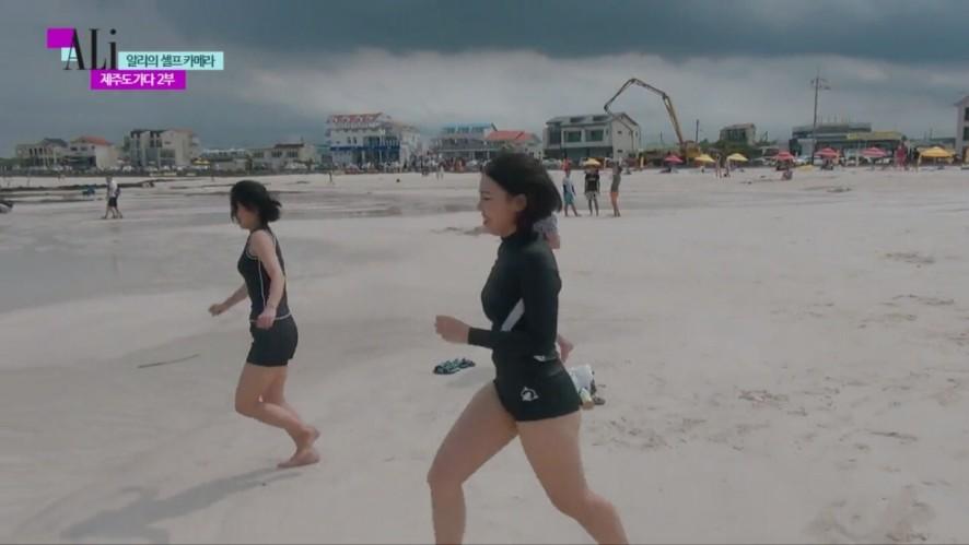 [ALi TV Ep.02] ALi's video journal from Jeju Island. Episode.2(알리 셀프 카메라 제주도편 2부)