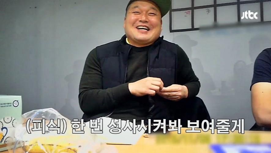 [아는형님] '강호동vs서장훈' 둘이 싸우면 누가 이겨요?