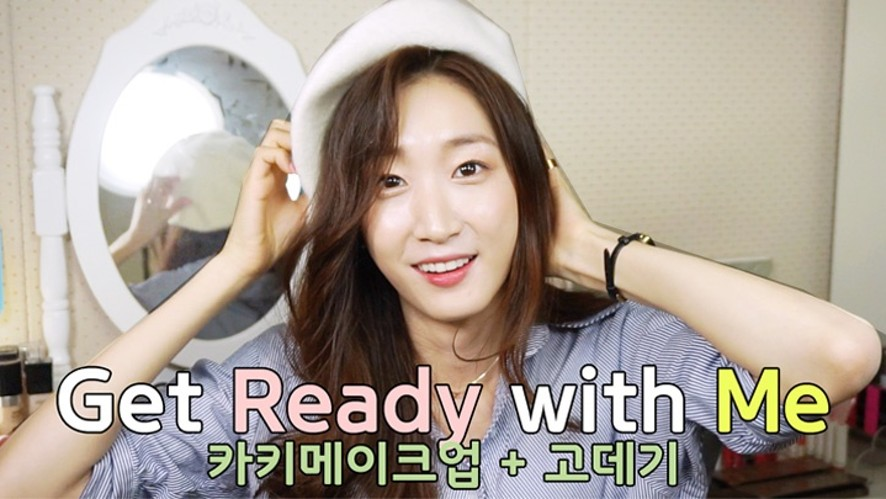 밤비걸 Get ready with me 카키 메이크업 & 고데기  Khaki make-up & hair dressing