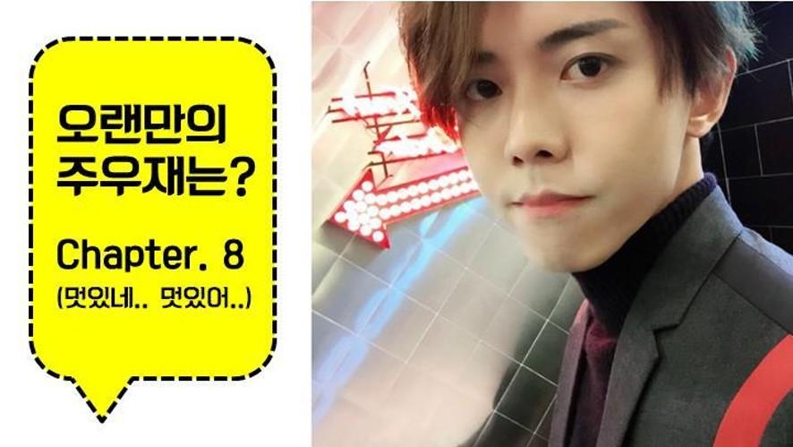 '오랜만의 주우재'는? Chapter.8 Model Joo Woo Jae