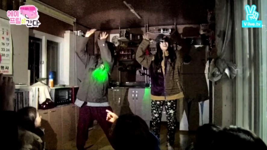 에이프릴이 간다 - Ep.17 (광란의 파티.. 비글미 폭발!)