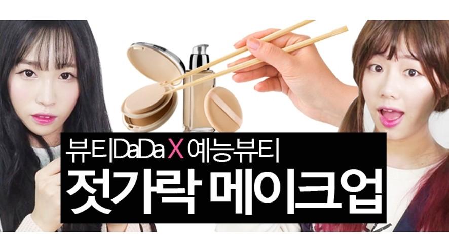 뷰티DaDa 젓가락으로 과연 메이크업이 가능할까 Make-up with Chopsticks?
