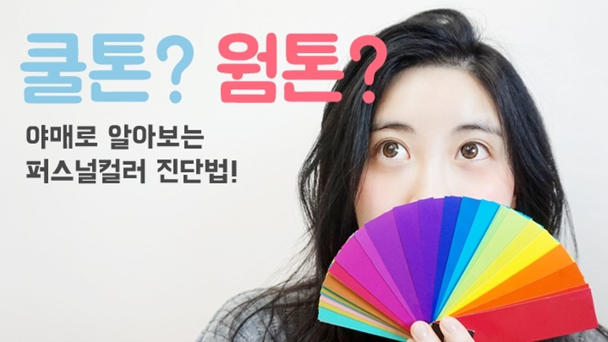 쿠키랑 야매로 컬러 진단! Are YOU Warm? Cool? skin tone check!