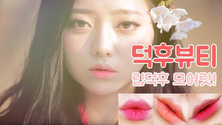립 덕후 모여라~ Mia의 Lip swatches! 레드,핑크,코랄 립제품 다 모아모아~